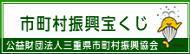 公益財団法人三重県市町村振興協会