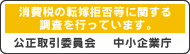 公正取引委員会 中小企業庁